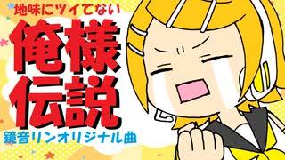 【鏡音リン】俺様伝説【あすたりすくオリジナル曲】