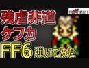 FF6 ケフカのテーマ(Cefca) - エレクトーンで全曲演奏チャレンジ - No8 - MIDI楽譜 MAD付き -弾いてみた