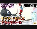 """【牛さんGAMES】ウィーク3クエスト""""ラプター、ゼニス、またはブラックハートを撃破するする""""【Fortnite】【フォートナイト】"""