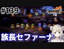 # 139【PS版ドラクエ7】ドラゴンクエストⅦで癒される!族長セファーナ【DQ7】