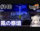 # 140【PS版ドラクエ7】ドラゴンクエストⅦで癒される!風の祭壇【DQ7】