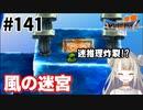 # 141【PS版ドラクエ7】ドラゴンクエストⅦで癒される!風の迷宮【DQ7】