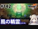 # 142【PS版ドラクエ7】ドラゴンクエストⅦで癒される!風の精霊。。。【DQ7】
