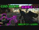 武器修正! Call of Duty: Black Ops Cold War ♯62 加齢た声でゲームを実況