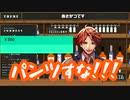 【#夕刻ロベル切り抜き】パンツスパチャと戦う男【ホロスターズ】