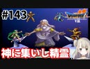 # 143【PS版ドラクエ7】ドラゴンクエストⅦで癒される!神に集いし精霊【DQ7】
