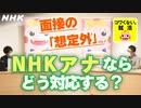 [就活応援] この質問、アナならこう答える! | 分からないことは分からないとはっきり言う | コワくない。就活 | NHK