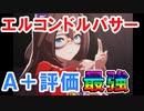 【#ウマ娘】A+評価の最強エルコンドルパサーを作る方法【対人レース・育成攻略】