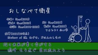 【初音ミク】おしなべて衛星【thus / オリジナル曲のつもり】