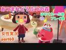 □■まったりあつ森実況録 part60【アップルちゃんのお誕生日編】
