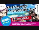 【ポケモン剣盾】対戦ゆっくり実況071 鎧の孤島で1万円節約バトル!