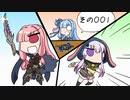 【モンスターハンターライズ】新人ハンター・アカメちゃん と ガンダムさん(001)【MHRise】