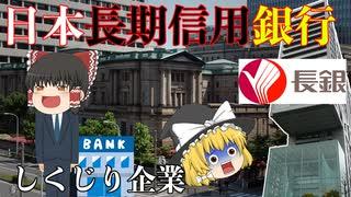 しくじり企業~日本長期信用銀行~