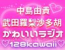 中島由貴・武田羅梨沙多胡のかわいいラジオ ♡128kawaii・アフタートーク付き♡【有料版/会員無料】