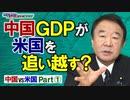 【青山繁晴】中国が米国のGDPを追い越す?中国vs米国 Part①[R3/4/2]