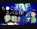 ソーセージレジェンド対戦者ネーム全員参戦!【ホロライブ/大空スバル】part1