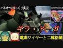 【バトオペ2ゆっくり実況】ギラ・ドーガ・電磁ワイヤーと二種格闘【機動戦士ガンダム バトルオペレーション2】【GBO2】