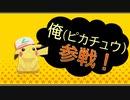 ピカチュウと挑むランク戦 ~俺、参戦!!!!~ part.6【ピカチュウ】