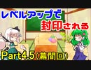 【幕間】レベルアップで封印されるドラクエ3 Part4.5【ゆっくり実況】