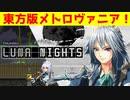 二次創作だからこその傑作! 東方ルナナイツ レビュー!(Touhou Luna Nights)(ゆっくり雑談)