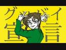 【手描きジョジョ】花京院で「グッバイ宣言」