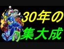 30周年に相応しい極上のアクション! ロックマン11 運命の歯車!! レビュー!【MEGAMAN11】(ゆっくり雑談)