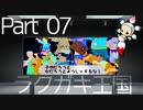 【初見】アニメーションつくりたァい!Part07【ラクガキ王国】