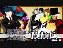 【Fate/MMD】B.B.F.【聖杯怪盗天草四郎】