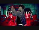 馬鹿-syudou/Jimo【歌ってみた】