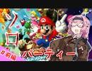 【マリオパーティー6】ボッチな茜ちゃんのソロパーティー