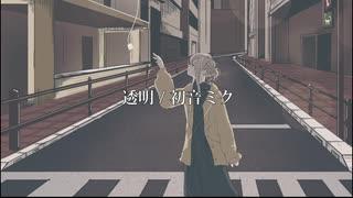 透明 / いまねいど feat.初音ミク