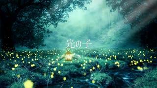光の子/夜to臥 feat. IA