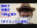 節約で体重が18kg減少【ダイエットに成功】