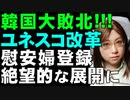 【韓国悲報】慰安婦関連の登録が絶望的。ユネスコの世界記憶遺産が制度改定。韓国外交の敗北と悲鳴上がる