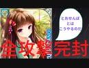 【ガールフレンド(仮)】楽しい守キャプの始め方【対抗戦】