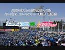 【PCFシーズン9・Cトーナメント】SA魔法科vsバンドリ!ガールズバンドパーティ!AチームPart2