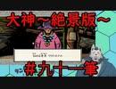 【実況】大神~絶景版~を人狼が楽しみながらプレイ #91