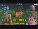 【字幕解説】Steam版DQ11S RTA Part1/? 真ED 5:53:11 通常ED 4:51:15 【ネタバレあり】