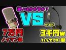 【無謀】激安3千円USBマイクの性能は如何程か?【比較】