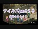【実況プレイ】ケモナーといくテイルズオブリバース(part28)