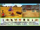 【DQ8】ドロップアイテム全回収の旅 竜神の道【前半】