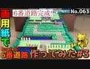 【初代ポケモン赤緑】6番道路のジオラマを画用紙で作る#3 6番道路完成Pokémon  RED FRLG Diorama ROUTE6#3 paper craft