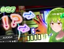 【beatmaniaIIDX】#07『左手を皿へ!右手は4鍵を軸にしてひねる!!』【ゆっくり実況プレイ / まだ見ぬ旋律を求めて】