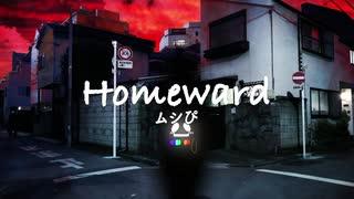 ムシぴ - Homeward (feat. 初音ミク)