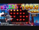 【FS購入】勝率100%!ヘルカトラズは僕の駆け込み寺!【オンラインカジノ】【CASINO-X】【高額ベット】