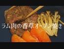 休職中の社畜が作るラム肉の香草オーブン焼き