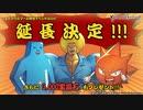 【グラブル】 ボボボーボ・ボーボボ 奥義外典 全空ハジけ祭り (2/3)の1