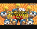 【グラブル】 ボボボーボ・ボーボボ 奥義外典 全空ハジけ祭り (2/3)の2