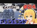 マキちゃんが普通にKenshiやる #24