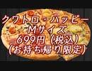 2021年03月31日2枠目 699円ピザ、のち周辺散歩